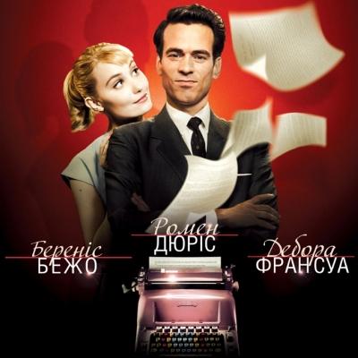 Фільм «Кохання на кінчиках пальцiв»