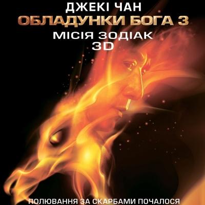Фільм «Обладунки Бога: Мiсiя Зодiак»