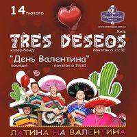 Вечірка «Латина на Валентина!»