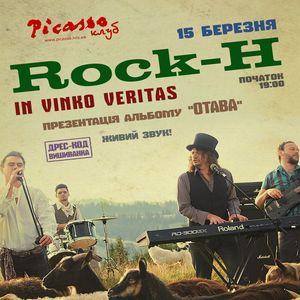Гурт Rock-H презентує альбом «ОТАВА»
