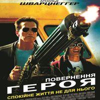 Фільм «Повернення героя» (The Last stand)