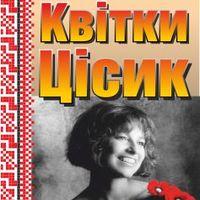 Гала-концерт присвячений пам'яті та 60-річчю Квітки Цісик