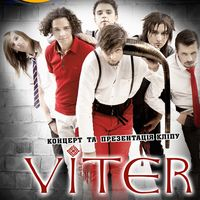 Концерт гурту Viter (і презентація нового кліпу)