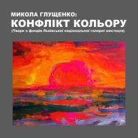 Виставка живопису «Микола Глущенко: Конфлікт кольору»