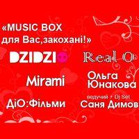 Вечірка «Music Box для Вас, закохані!»