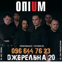 Концерт гурту Опіум @ The Gas Station