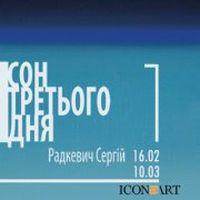 Виставка Сергія Радкевича «Сон третього дня»