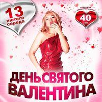 День Святого Валентина @ FENOMEN