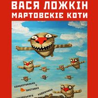 Виставка Васі Ложкіна «Мартовскіє коти»