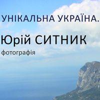 Фотовиставка «Унікальна Україна. Нетиповий Крим»