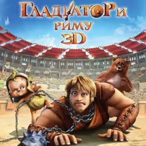 Мультфільм «Гладіатори Риму» (Gladiatori di Roma)