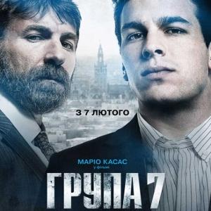 Фільм «Група 7» (Grupo 7)