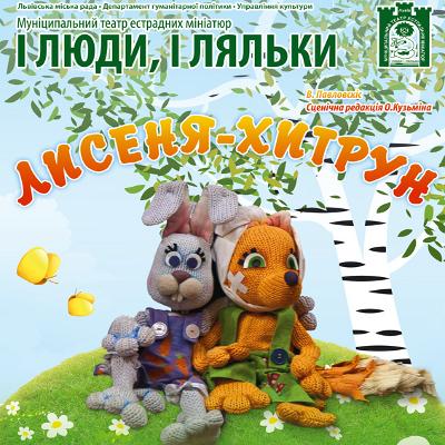 Вистава «Лисеня – хитрун» - Театр «І люди, і ляльки»
