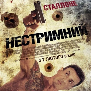 Фільм «Нестримний» (Bullet to the Head)