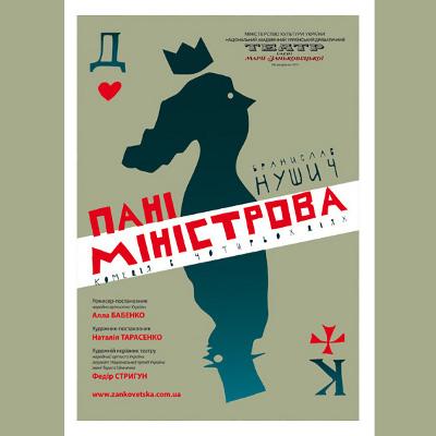 Вистава «Пані Міністрова» - Театр ім.М.Заньковецької
