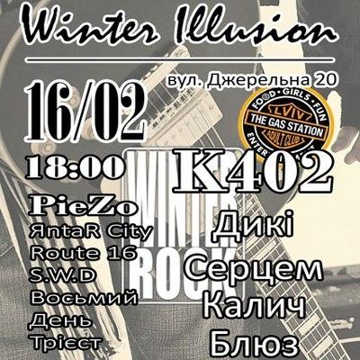 Рок фестиваль WINTER ILLUSION