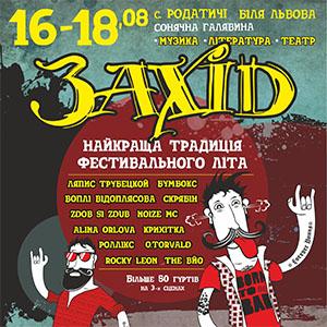 Фестиваль «ЗАХІД» 2013