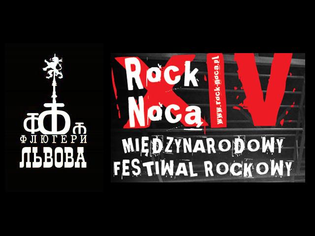 На «Флюгерах Львова» буде конкурс для рок-гуртів