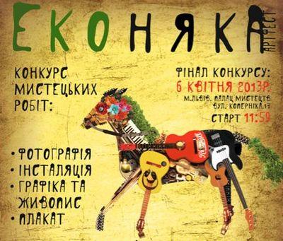 «Еконяка» запрошує всіх творчих людей до участі у конкурсі
