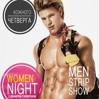 Вечірка Women night