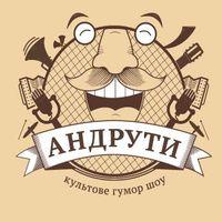 Гумор-шоу «Андрути»