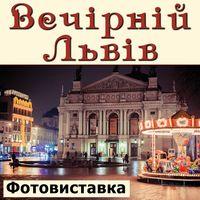 Фотовиставка Олега Бабенчука