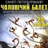Чоловічий балет Валерія Михайловського