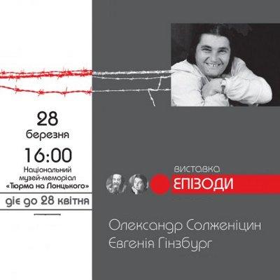 Документальна фотовиставка «Епізоди: Олександр Солженіцин, Євгенія Гінзбург»