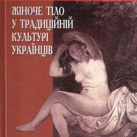 Презентація книжки Ірини Ігнатенко «Жіноче тіло у традиційній культурі українців»