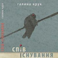 Презентація поетичної книжки Галини Крук «Спів/існування»