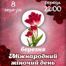 Вечірка «Міжнародний Жіночий День»