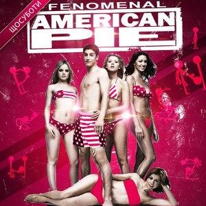 Вечірка American Pie