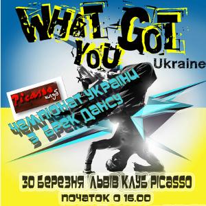 Чемпіонат України з брейк-дансу