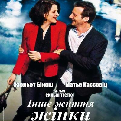 Фільм «Інше життя жінки» (La vie d'une autre)