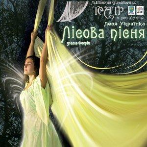 Вистава «Лісова пісня» - Драмтеатр ім. Лесі Українки
