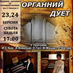 Концерт «Органний дует»