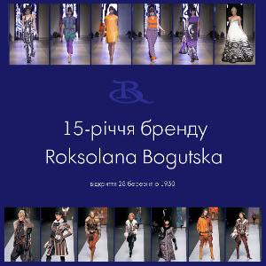 Ретроспективна виставка Роксолани Богуцької