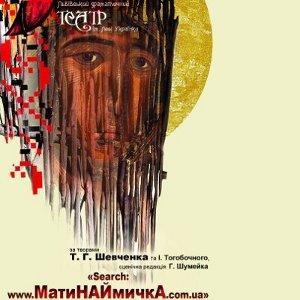 Вистава «Search:www.МатиНАЙмичкА.com.ua» - Драмтеатр ім. Лесі Українки