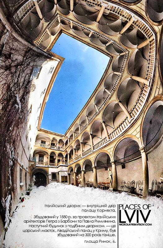 Італійський дворик — внутрішній двір палацу Корнякта