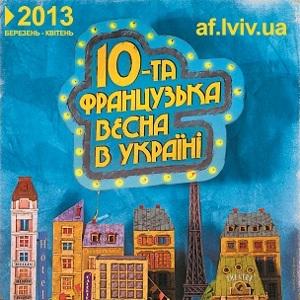 «Французька весна - 2013» у Львові