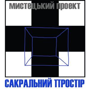 Мистецький проект «Сакральний Простір»