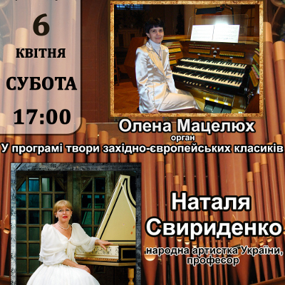Органний концерт «Мереживо гармонії у часі»