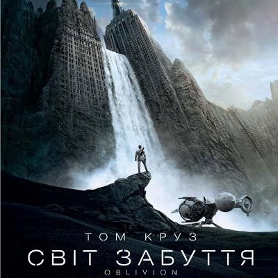 Фільм «Світ забуття» (Oblivion)