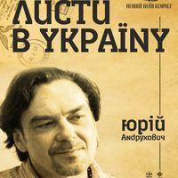 Зустріч з Юрієм Андруховичем «Листи в Україну»