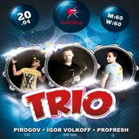 Вечірка TRIO PARTY
