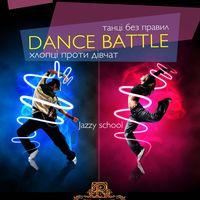 Вечірка Dance Battle