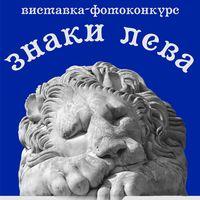 Виставка-фотоконкурс «Знаки лева»