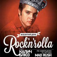 Вечірка «Всесвітній день рок-н-роллу»