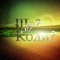 Змагання Національного Кубка України з гри «Що? Де? Коли?»