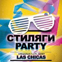 Вечірка «Стиляги Party»